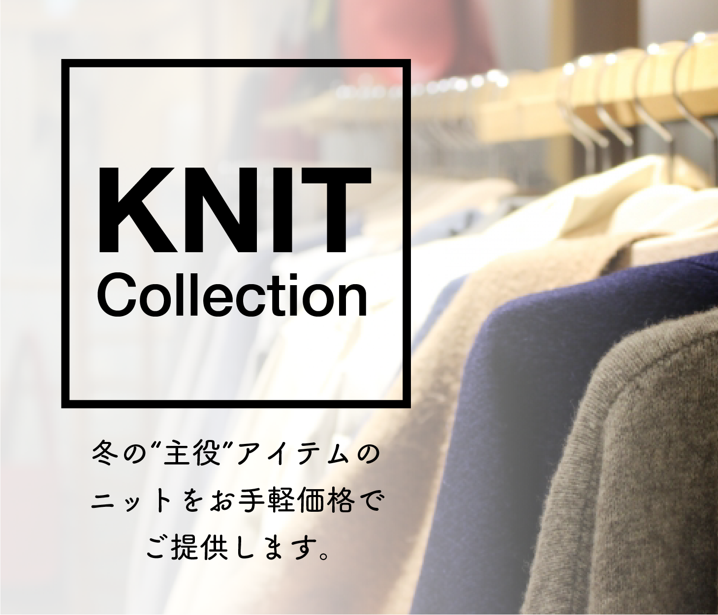 KNIT Collection バナー
